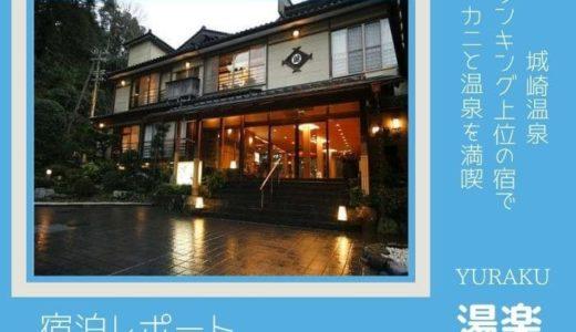 【写真あり】城崎温泉の湯楽に泊った感想です!カニ食べてきた!