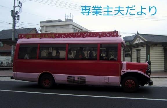 道後プリンスホテルの送迎バス