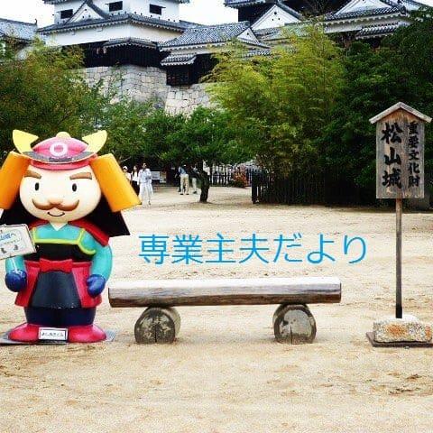 よしあきくん&松山城と写真