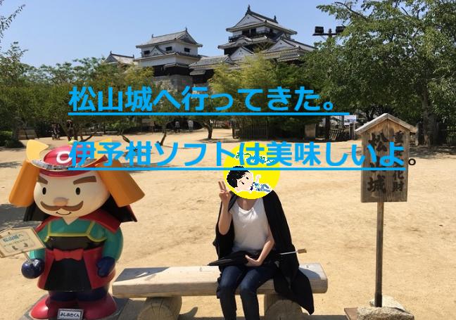 松山城の感想!伊予柑ソフト&五志喜で鯛そうめん!