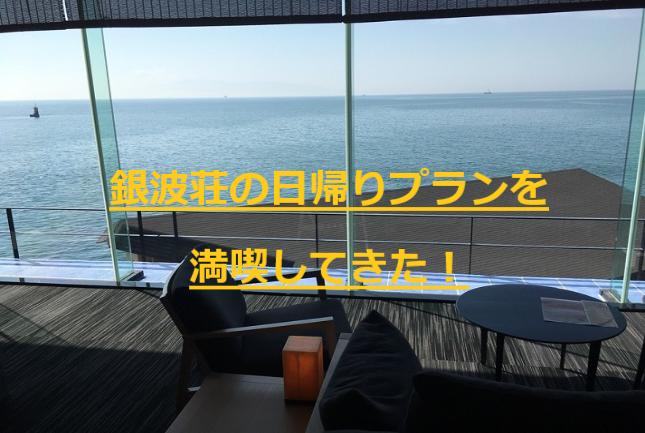 【口コミ】銀波荘の日帰り昼食プラン&赤穂大石神社へ行ってきた!