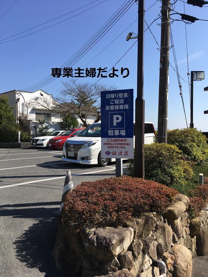 銀波荘の駐車場