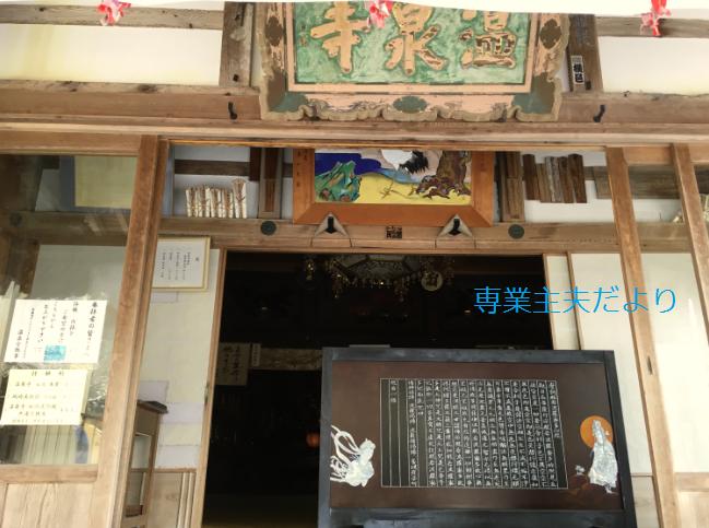 温泉寺の拝観
