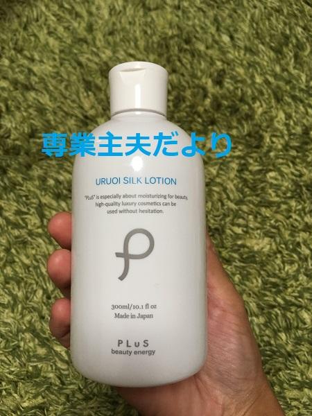 プリュ化粧水
