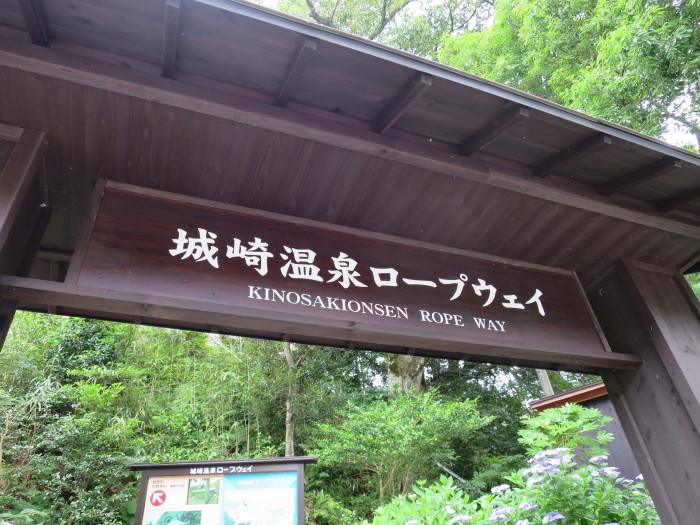 城崎温泉にある温泉寺をレポート!御朱印&ロープウェイ!