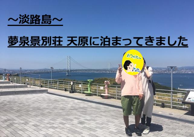 【写真29枚】夢泉景別荘 天原に泊まった感想ブログ。淡路島で鯛づくし。