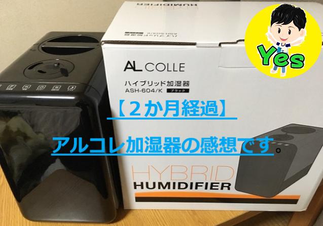 【2か月経過】アルコレ604加湿器の口コミ!音や明るさ、湿度計の感想。