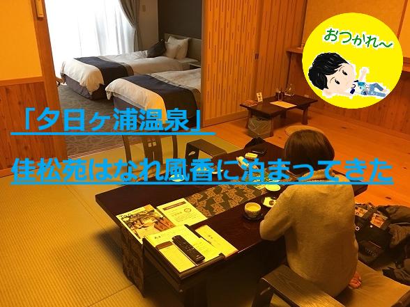 【写真23枚】佳松苑はなれ風香に泊まった感想ブログ。2回目の宿泊です!笑。