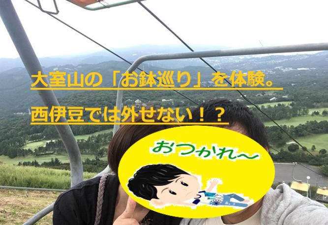 【写真12枚】大室山お鉢巡りの感想ブログ。おおむろ軽食堂でランチしたよ。