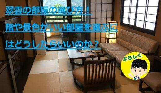 翠雲の部屋の選び方。最上階に泊まる方法や庭側との違いなど。