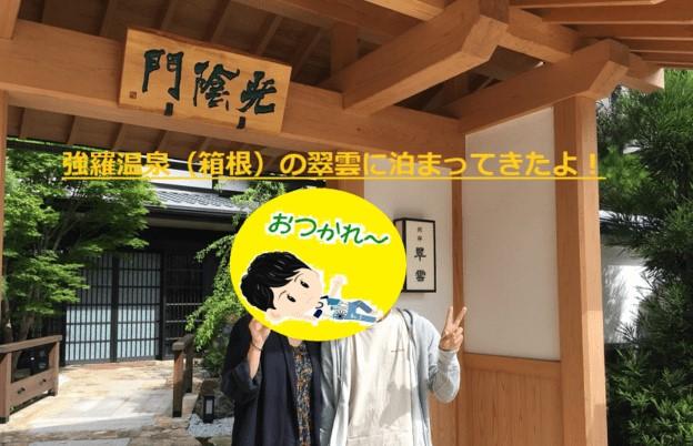 【写真30枚】箱根の翠雲に泊まった感想ブログ。ビールが無料で飲み放題!笑。