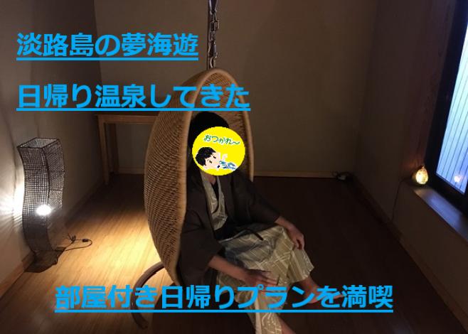 【写真34枚】夢海遊へ日帰り温泉の感想ブログ。部屋付きで満喫したよ。