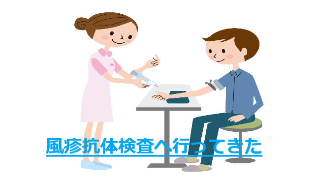 【体験談】吹田保健所で風疹抗体検査してきた。予約から当日の流れ。