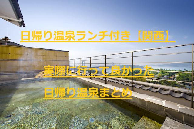【行くたび更新】実際に行ってよかった関西のランチ付き日帰り温泉まとめ