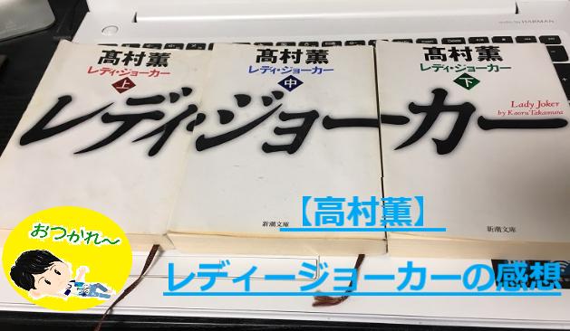 【高村薫】レディージョーカーの感想。最終ページの「ある一文」で鳥肌が!?