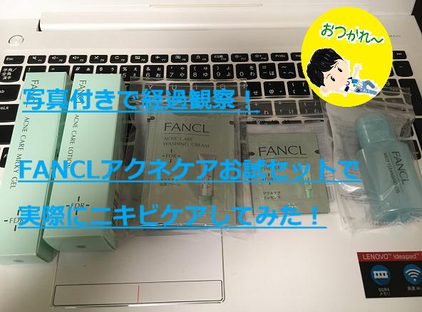 【体験談】FANCLアクネケアの効果を検証。お試しセットでニキビを治す。