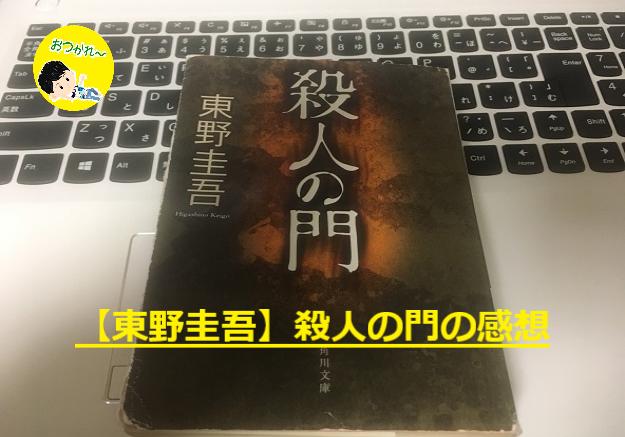 殺人の門を読み終わっての感想。東野圭吾っぽくない!?