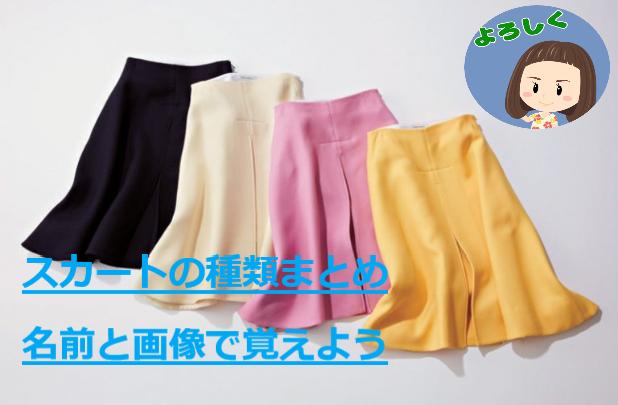 覚えるべきスカートの種類は7つ。名前と画像で一覧チェック。