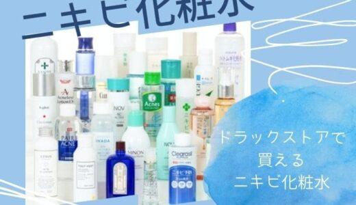【30代が実践】大人ニキビに効くドラッグストアの化粧水8選!