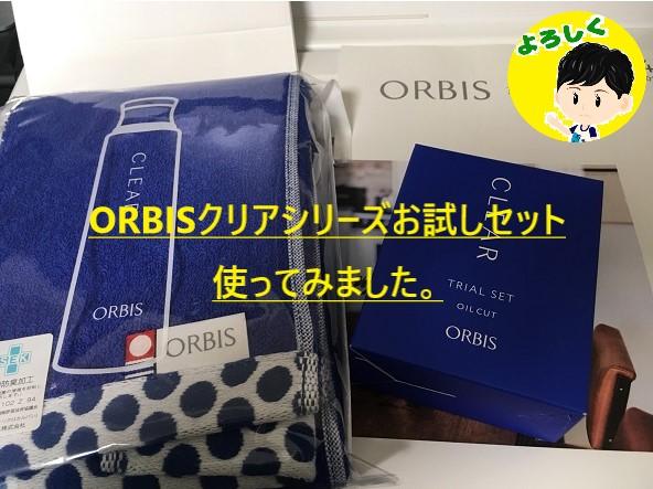 【体験談】オルビスクリアシリーズお試しセットの口コミ。夏のニキビケアに最適。