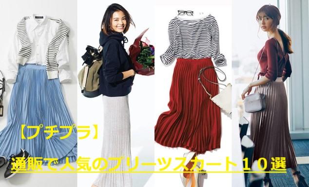 【プチプラ】通販で人気のプリーツスカート10選【おすすめ】