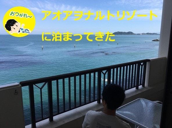 【写真40枚】アオアヲナルトリゾートの感想ブログ。料理も阿波踊りも最高。