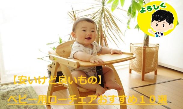 【安いけど良質】ベビーチェアのロータイプおすすめ10選!木製・パイプ素材別