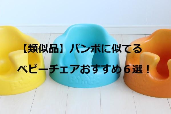 【類似品】バンボに似てるベビーチェアおすすめ6選!