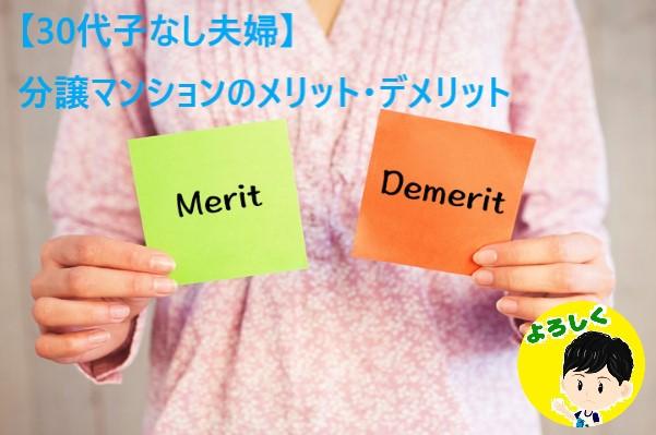 【体験談】30代子なし夫婦がマンション購入するメリットとデメリット。