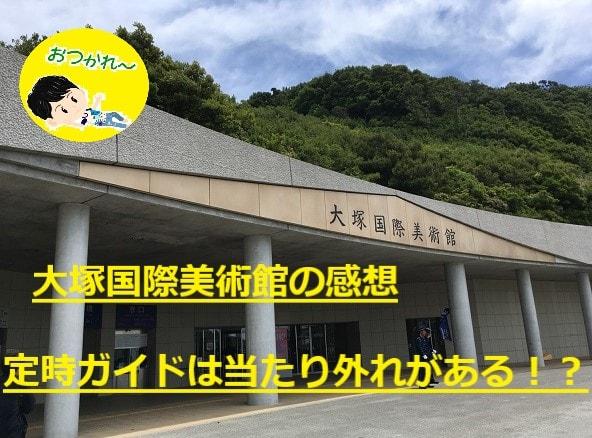 大塚国際美術館の感想ブログ。定時ガイドには当たり外れがある!?