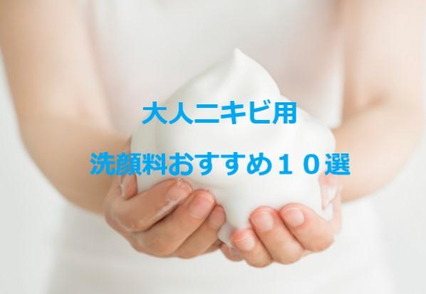 【全レビュー】大人ニキビの洗顔おすすめ10選。市販・ドラッグストアまとめ。