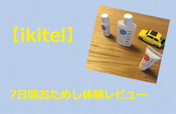 【肌の写真あり】ikitelの口コミ!30代男が7日間お試しした結果。