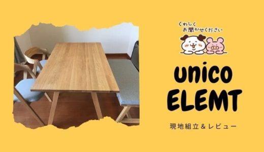 【口コミ】unicoのELEMTを購入。組み立て、梱包はどうだった?