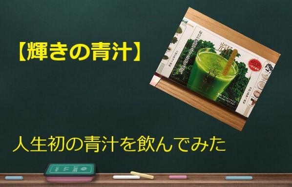【体験談】輝きの青汁の感想ブログ。1か月飲んで効果を検証してみた。