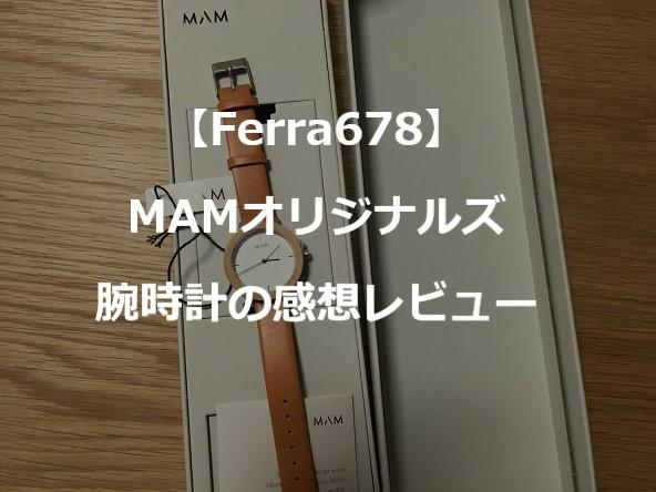 【Ferra678】MAM腕時計の感想レビュー。男性と女性が付けてみた。