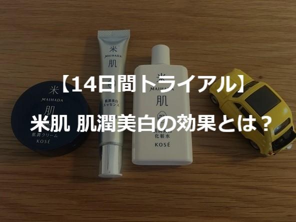 【肌写真あり】米肌の美白化粧水の効果とは?お試しセットの体験談!