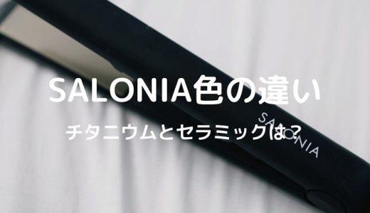 サロニア ヘアアイロンの色の違い!チタニウムとセラミックはどっちがいい!?