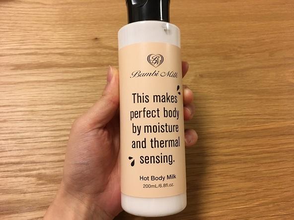 【体験談】バンビミルクの効果。足のむくみケアに使ってみました