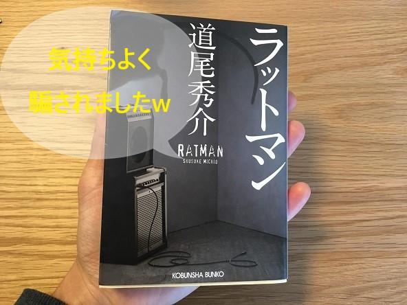 【道尾秀介】ラットマンの感想。愛と家族と彼女と彼女の妹ww