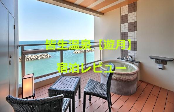 【写真49枚】皆生温泉の遊月の感想ブログ。露天風呂と料理が最高