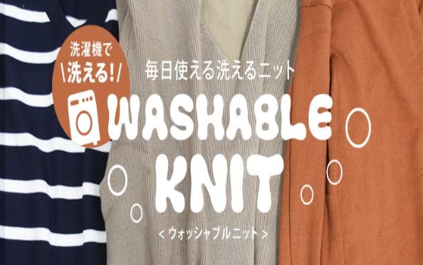 【レディース】洗えるニットおすすめ12選!たくさん洗濯しても大丈夫