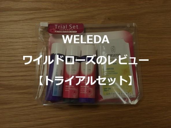 【トライアル】WELEDAワイルドローズの口コミ。化粧水、ミルクの浸透率がすごい