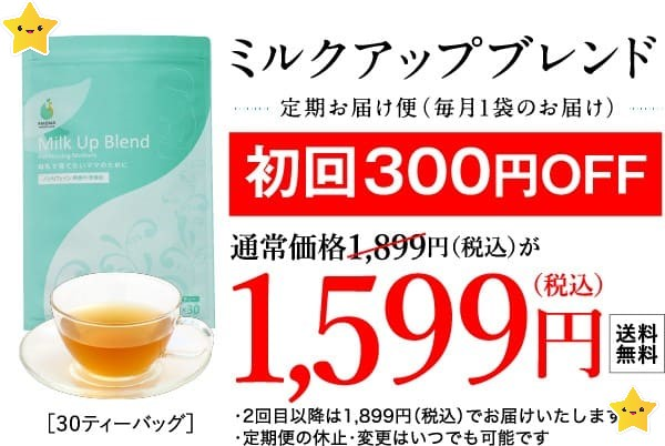 ミルクアップブレンド 最新価格
