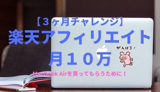 【3か月チャレンジ】楽天アフィリエイトで10万目指す【実録】