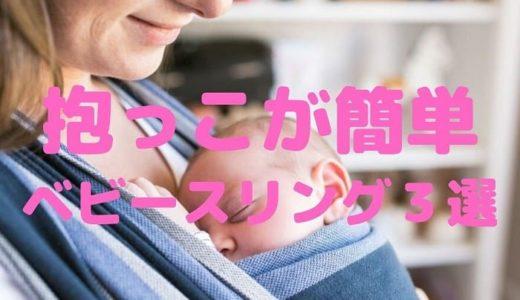 【迷わず選べる】抱っこが簡単なベビースリングおすすめ3選!