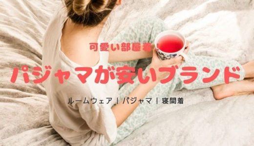 【永久保存版】パジャマが安いブランド11選。プチプラ&可愛いが叶う!