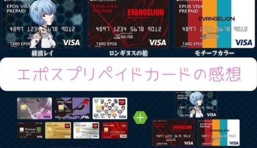 【エヴァ】エポスプリペイドカードを使ってみた感想。チャージから使い方まで!