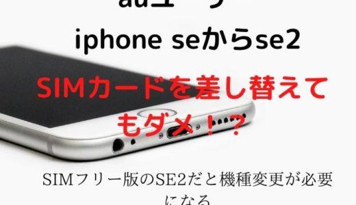 【au】iphone SEからSE2へ変更。アップルストアで購入したSIMフリーは注意!