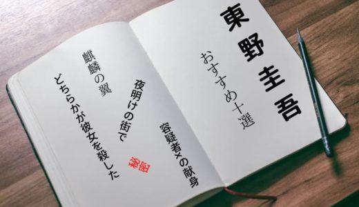 【読むならこれ】東野圭吾の小説おすすめ10選。完全に僕の主観です。
