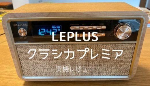 【レビュー】LEPLUSクラシカプレミアムの口コミ。音質や見た目、ラジオなど